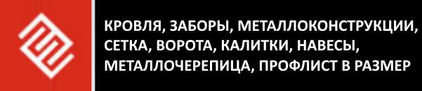 КРОВЛЯ,ЗАБОРЫ,СЕТКА,ПРОФЛИСТ,ВОРОТА,КАЛИТКИ,ЧЕРЕПИЦА,СВАРКА